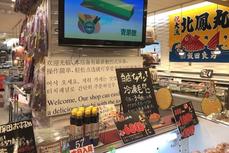 札幌シーフーズ お土産物エリア