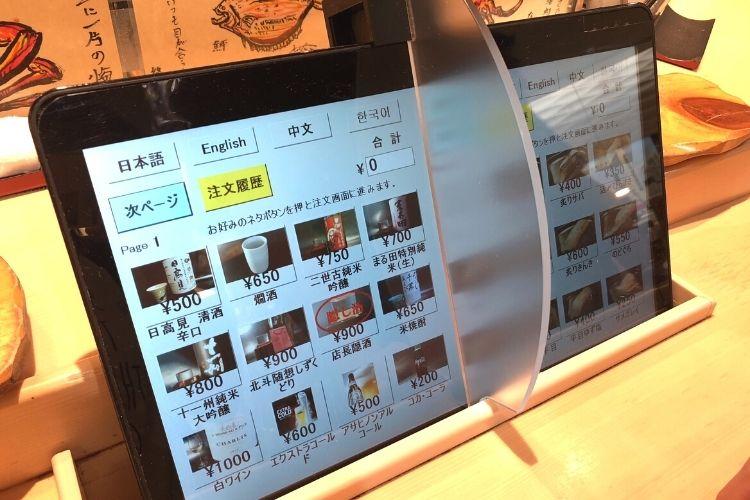 札幌シーフーズ 注文用タッチパネル