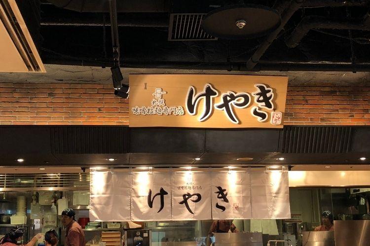 北海道旅行記 けやきの味噌ラーメン