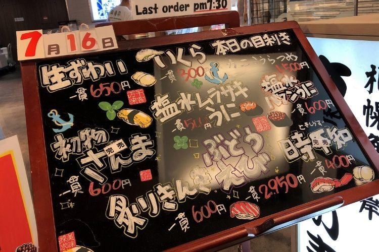 札幌シーフーズ おすすめのネタボード