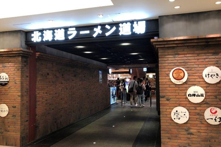 北海道旅行記 北海道ラーメン道場