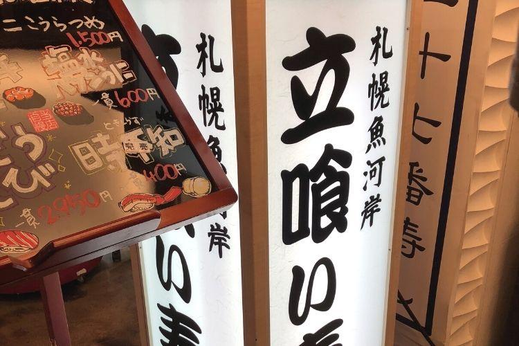 札幌シーフーズ 入り口看板