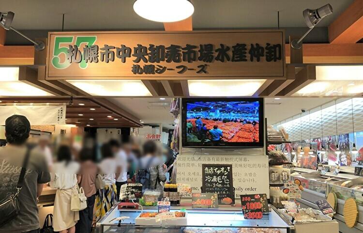 札幌シーフーズ 外観