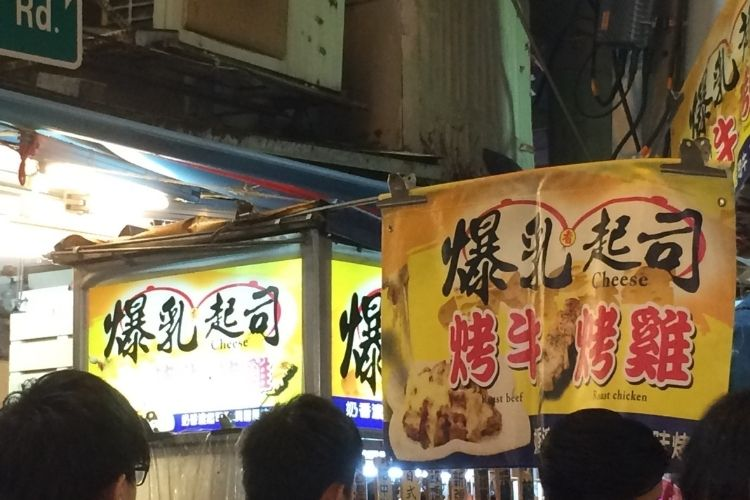 台湾旅行 士林夜市