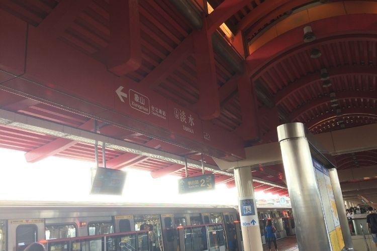 台湾淡水 MRT『淡水駅』