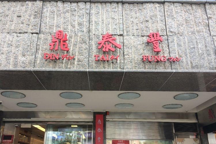 台湾旅行 『鼎泰豐(ディンタイフォン)』外観