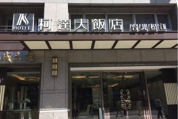 台湾旅行 Kホテル