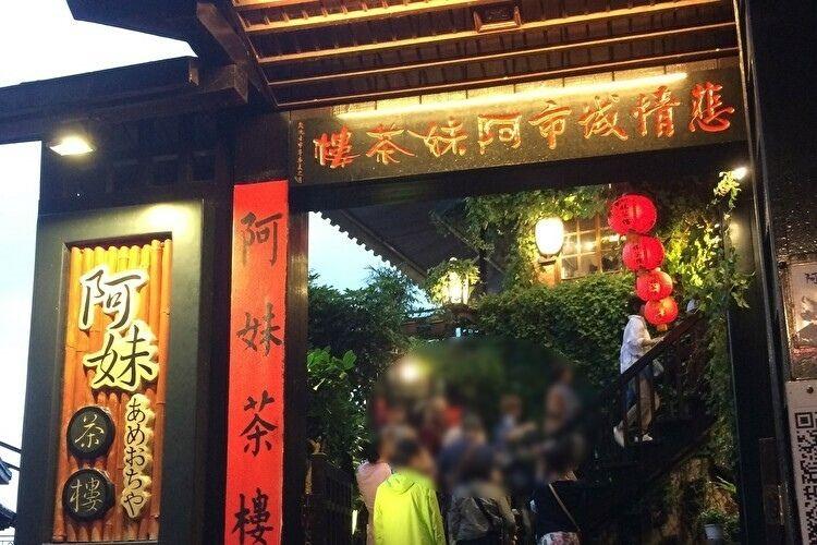 台湾旅行 『阿妹茶酒館』