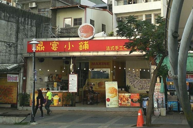 台湾淡水 鼎宴小鋪