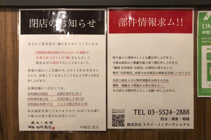 田所商店中原店 閉店のお知らせ