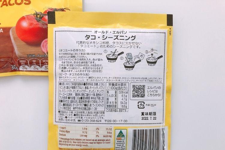 タコ・シーズニング パッケージ