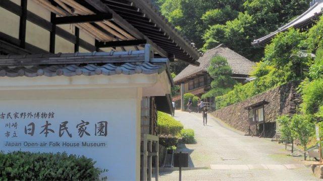 日本民家園 入口