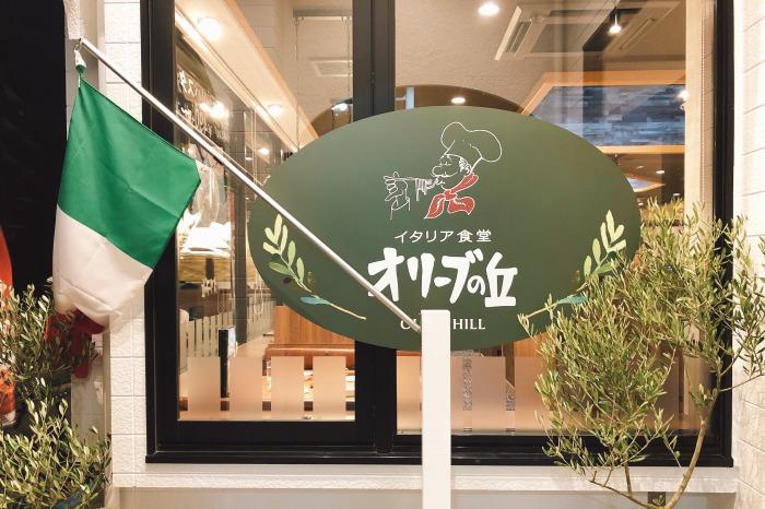 「オリーブの丘」川崎中原店 エントランス