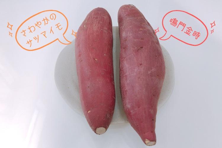 さわやかのサツマイモ&鳴門金時