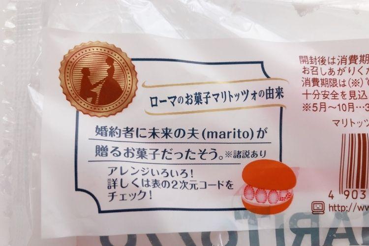 ヤマザキ製パンマリトッツォ パッケージ