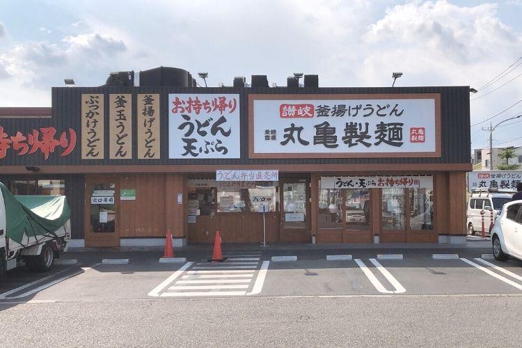 丸亀製麺 川崎子母口店外観