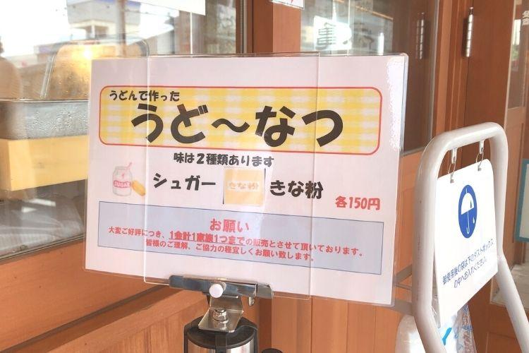 丸亀製麺 ドーナツポスター
