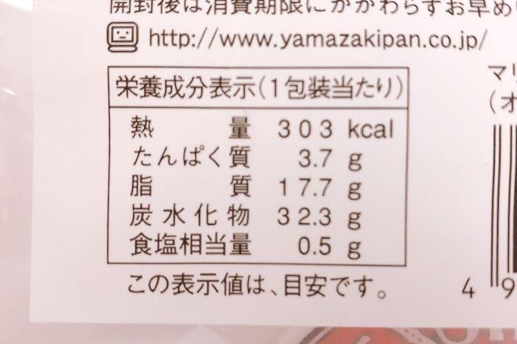 サミット×ヤマザキ マリトッツォ栄養表示