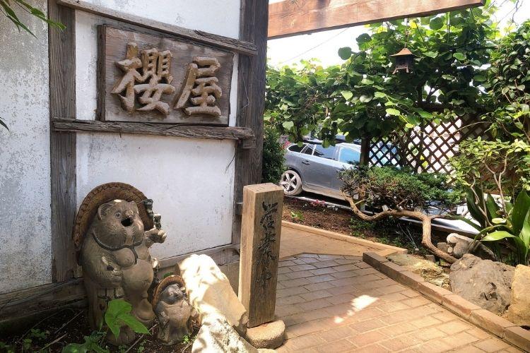 川崎市麻生区 『川崎『櫻屋(さくらや)』外観