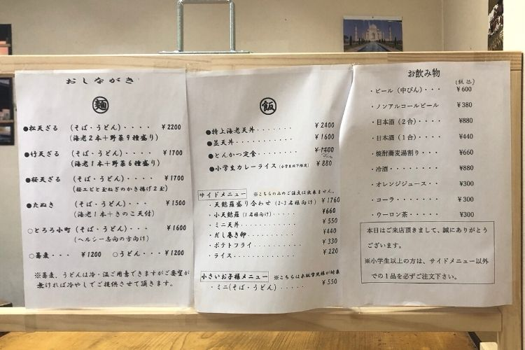 川崎市麻生区 『川崎『櫻屋(さくらや)』メニュー