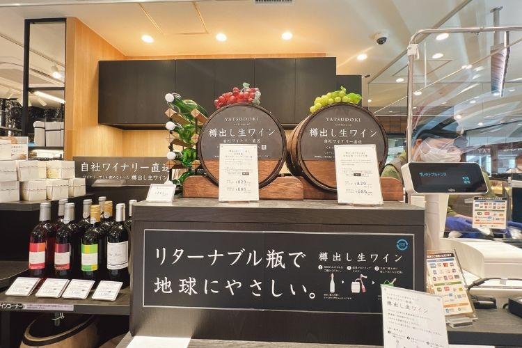 ヤツドキ武蔵中原店 ワイン